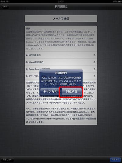 iPadの初期設定 iOS6版11