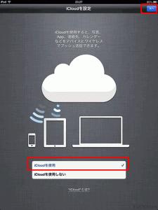 iPadの初期設定 iOS6版12
