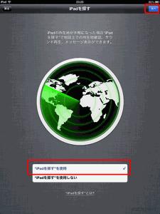 iPadの初期設定 iOS6版14