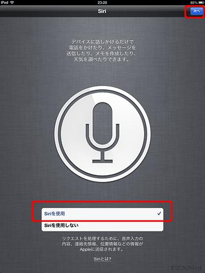 iPadの初期設定 iOS6版15