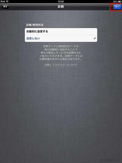 iPadの初期設定 iOS6版16