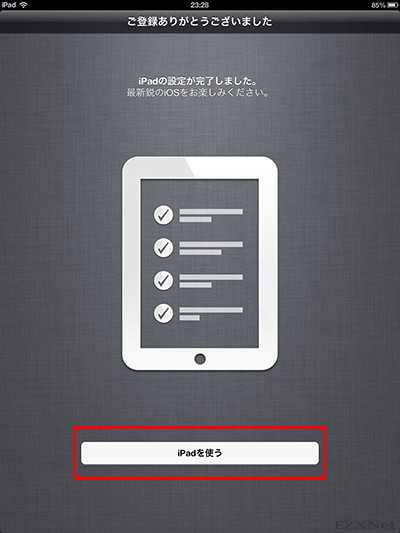 iPadの初期設定 iOS6版17