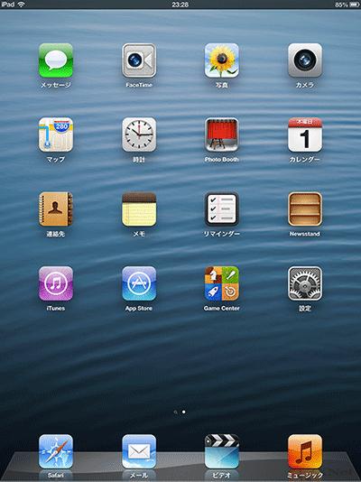iPadの初期設定 iOS6版18