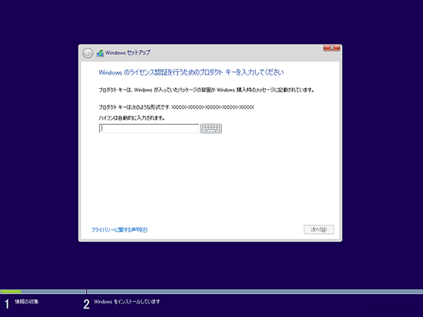 プロダクトキーの入力画面が表示されます。プロダクトキーはWindows8.1の32bit版64bit版共通です