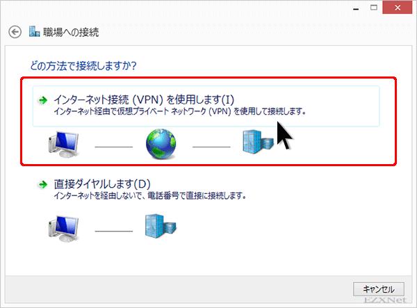 「インターネット接続(VPN)を使用します」をクリック