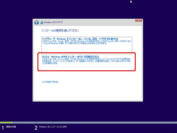 クリーンインストールをしていきますので「カスタム: Windowsのみをインストールする」を選択してインストールしていきます