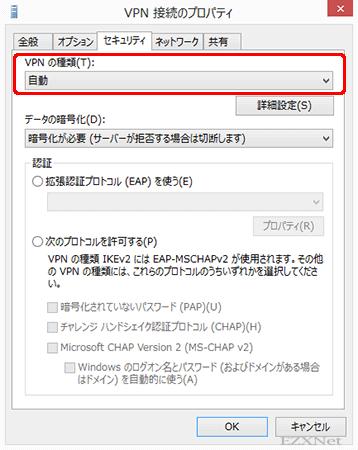 VPNの種類が自動になっているのでクリックして他の項目を選択します