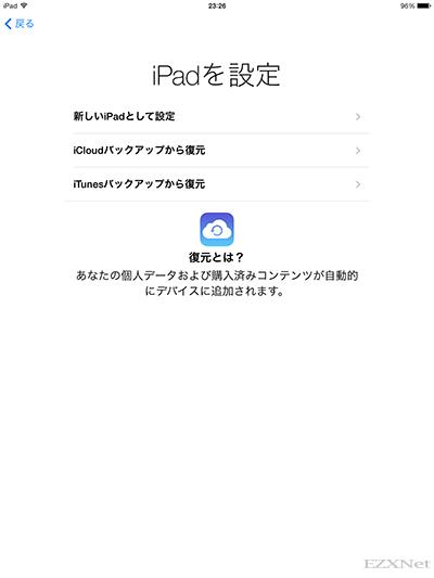iPadを設定