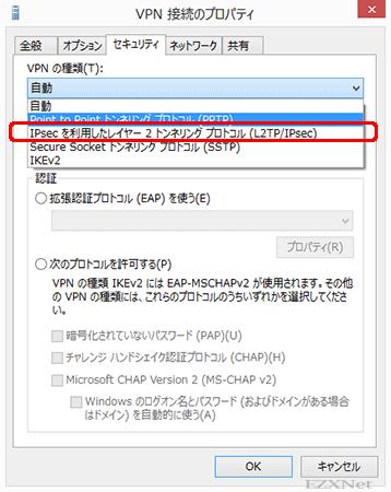 IPsecを利用したレイヤー2トンネリングプロトコル(L2TP/IPsec)を選択します