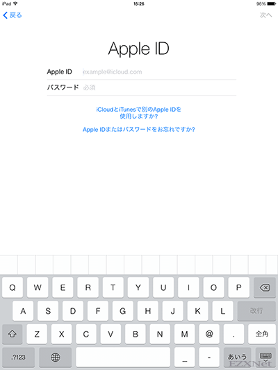AppleIDの入力
