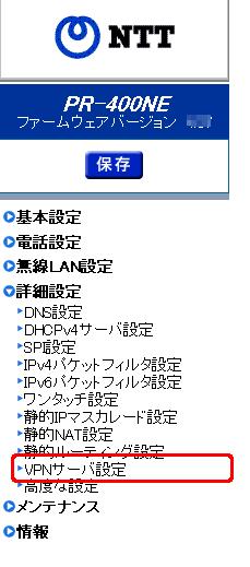左メニューにある詳細設定のVPNサーバ設定をクリックしてVPNサーバの設定を進めていきます