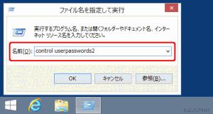 Windows8.1 ログイン画面でCtrl+Alt+Delキーが必要になる設定3