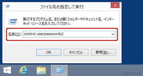 """ファイル名を指定して実行で""""control userpasswords2""""と入力してエンターキーを押します"""