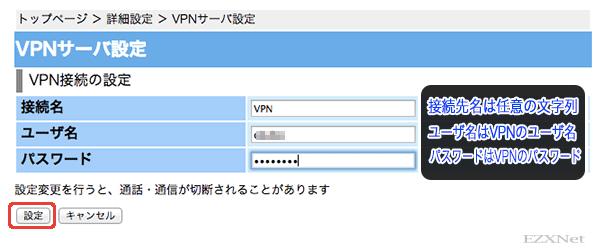 VPN接続のアカウント認証で必要になるユーザ名とパスワードを作成します