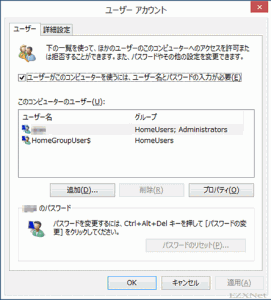 Windows8.1 ログイン画面でCtrl+Alt+Delキーが必要になる設定4