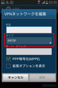 Samsung GalaxyのVPN接続設定 IPsec/L2TP6