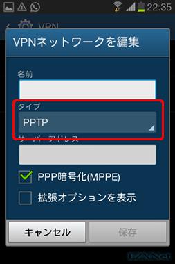 タイプはVPN接続で使用するプロトコルを選択します