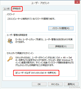 Windows8.1 ログイン画面でCtrl+Alt+Delキーが必要になる設定5