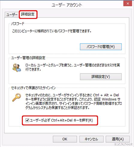 """左上にある詳細設定タブをクリックします。""""ユーザーが必ずCtrl+Alt+Delキーを押す""""のチェックボックスにチェックをつけます。"""