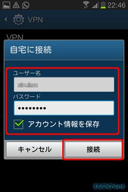 VPN接続で使用するユーザー名とパスワードを入力して接続ボタンをタップします