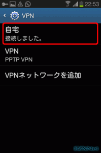 Samsung GalaxyのVPN接続設定 IPsec/L2TP11