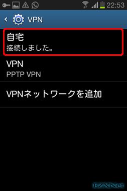 VPN接続に成功すると接続しましたというステータスで表示されます