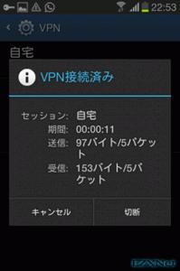 Samsung GalaxyのVPN接続設定 IPsec/L2TP12