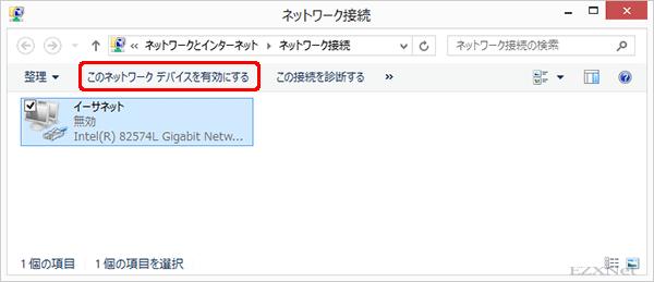 ネットワークデバイスが無効になってNIC動作しない状態になります。アイコンはグレーで表示されます。