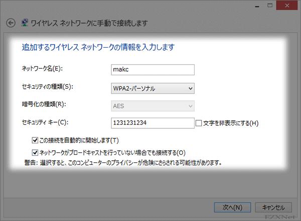 Wi-Fiプロファイルの作成