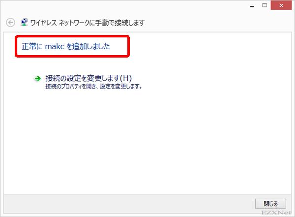 Wi-Fiのプロファイルの作成が終了してPCに設定が追加される