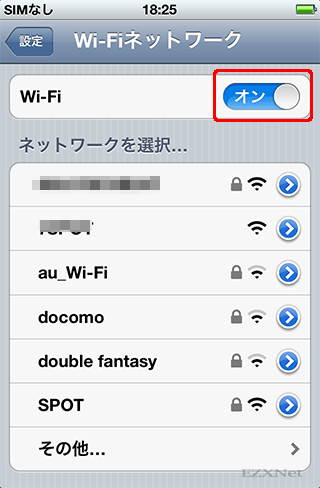 Wi-Fiネットワーク画面ではWi-Fiの機能をオンに切り替えます