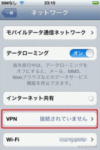 iPhoneのVPN接続設定方法 L2TP_IPsec06
