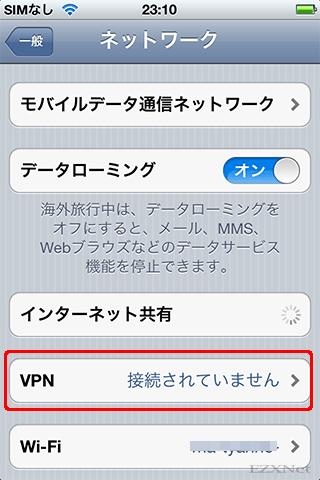 VPNをタップ