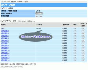 PR-400MIのVPNサーバ設定 L2TP-IPsec7