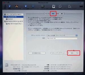 Mac_OSX_clean_install05