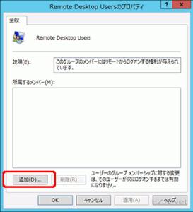 Windows Server2012 リモートデスクトップの設定05