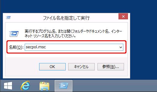 名前のところに「secpol.msc」と入力してエンターキーを押します