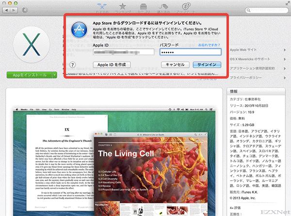 Apple IDとパスワードの確認が表示されますので入力してサインインをクリックします