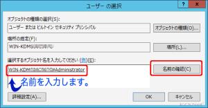 Windows Server2012 リモートデスクトップの設定06