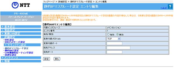 静的IPマスカレード設定 編集画面が表示されます