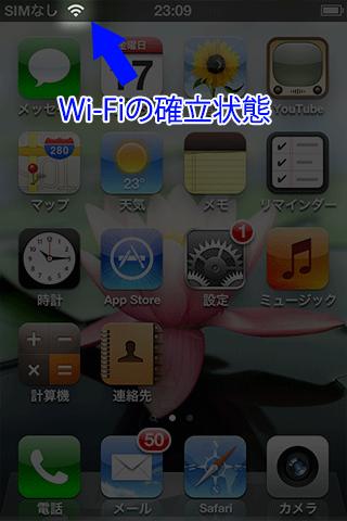 Wi-Fiの機能がオンの時にWi-Fiの範囲に入ると自動的にWi-Fi接続されてステータスバーに電波のマークが表示されます。