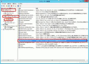 Windows Server2012 リモートデスクトップの設定04
