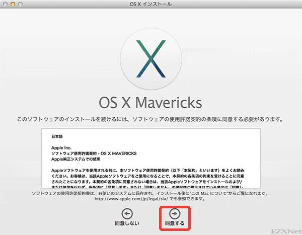 MacOSX Mavericksの使用許諾契約は同意するで進みます