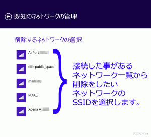 今までに接続した事があるWi-Fiプロファイル一覧が表示されます。 削除をしたい項目を選択