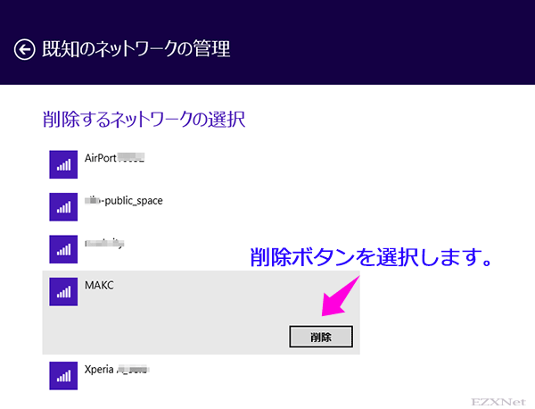 削除を選択するとWi-Fiプロファイルが削除されます。