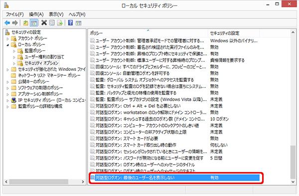 「対話型ログオン:最後のユーザー名を表示しない」が有効の表示になっている事を確認して画面を閉じます
