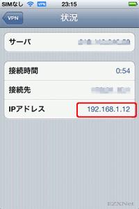 iPhoneのVPN接続設定方法 L2TP_IPsec13
