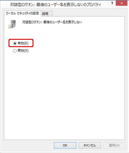 ここの画面に表示されている有効をクリックしてチェックマークをつけてOKボタンをクリックします