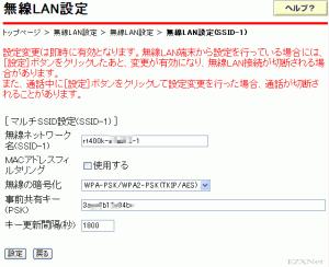 PR-400KI Wi-Fi設定値の確認方法04
