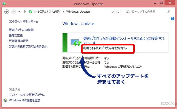 Windows Updateを完全に終えた状態